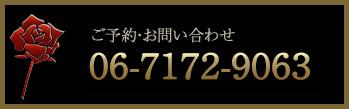ご予約・お問い合わせ 06-7175-2333